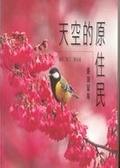 天空的原住民:臺灣留鳥