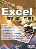 Excel會計學上的應用