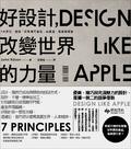 好設計-改變世界的力量:7大原則-創造「好到無可挑剔」的產品、服務與體驗