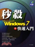 秒殺Windows 7快速入門