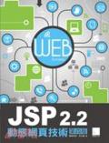 JSP2.2動態網頁技術