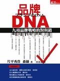 品牌DNA:九項品牌戰略的對與錯