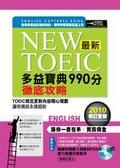 New TOEIC最新多益寶典990分徹底攻略