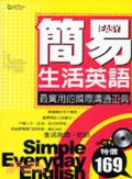 簡易生活英語:最實用的國際溝通工具