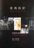 家具設計:現代與後現代
