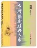 台灣藝術經典大系:民藝與文化1:民間藝術卷
