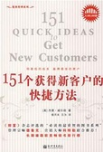 151个获得新客户的快捷方法