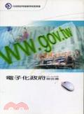 電子化政府報告書.93-94年度