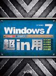 Windows 7超in用