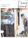 Come home! vol.16