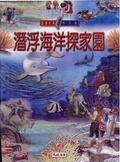 潛浮海洋探家園