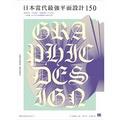 日本當代最強平面設計150:海報設計/平面廣告/書籍裝幀/CD封套...一次收藏150位日本視覺藝術大師作品集