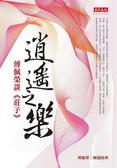 逍遙之樂:傅佩榮談<<莊子>>
