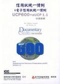 信用狀統一慣例+電子信用狀統一慣例:UCP600+eUCP1.1