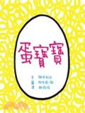 蛋寶寶 封面