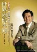 世界因你不同:李開復從心選擇的人生:the Kai-Fu Lee story