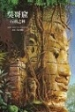 吳哥窟:失落的石頭之林