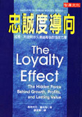 忠誠度導向:成長丶利潤與持久價值背後的潛在力量