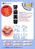 牙齒美容完全搞定:最權威的快樂保健工具書