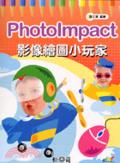 PhotoImpact影像繪圖小玩家