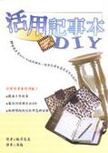 活用記事本DIY
