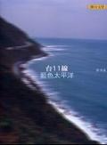 台11線藍色太平洋