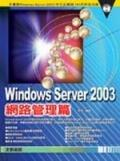 Windows Server 2003網路管理篇