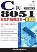 C與8051單晶片韌體設計:使用Keil C:應用篇