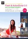 Flash & ActionScript 3.0:絕對出色影音動畫與互動媒體設計