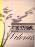 中國文學簡史