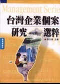 臺灣企業個案研究選粹