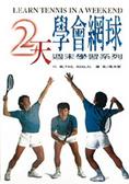 2天學會網球