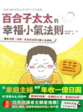 百合子太太的幸福小氣法則:擁有快樂、金錢、美滿家庭的55個人生重點