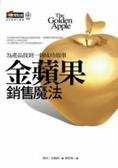 金蘋果銷售魔法:為產品找到一個成功故事