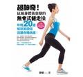 超神奇!延展身體黃金期的無骨式健走操:年輕20歲解除累積傷遠離各種病痛!