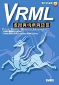 VRML虛擬實境網頁語言