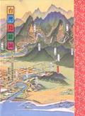 台灣鳥瞰圖:一九三0年代台灣地誌繪集