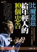 比爾.蓋茲給年輕人的10個忠告:如果坐著不動擁有的將迅速轉化為零