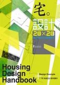 宅。設計:20x20原來如此的住宅建築原理