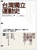 台灣獨立運動史