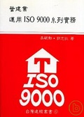 營建業運用ISO 9000系列實務