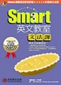 Smart英文教室:文法課:mastering the basic ingredients of English
