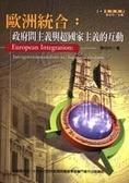 歐洲統合:政府間主義與超國家主義的互動