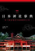 日本神社事典:進入神話傳說與神靈隱身之所