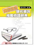 中英對照現代資訊縮略術語辭典