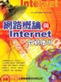 網路概論與Internet實務應用
