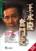 王永慶奮鬥史:立志成功者最好的一面鏡子