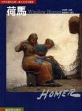 荷馬:偉大的海洋畫家