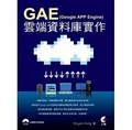 GAE(Google APP Engine)雲端資料庫實作