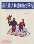 成人識字教材教法之研究